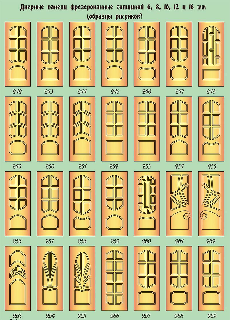 дверные панели фрезерованные 6 - 8 мм